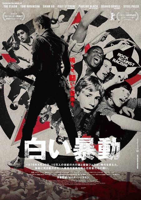 音楽ドキュメンタリー「白い暴動」4月17日からレンタル配信スタート