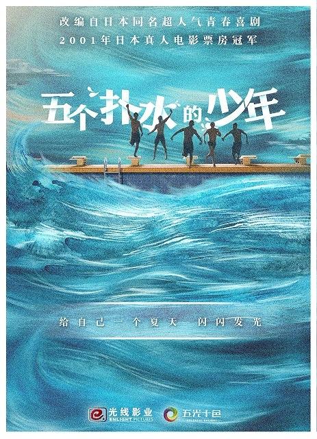 矢口史靖監督の傑作「ウォーターボーイズ」中国でリメイク決定! 2020年内に撮影開始