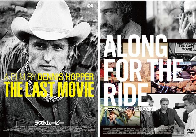 「ラストムービー」(左)と「デニス・ホッパー 狂気の旅路」DVDパッケージ