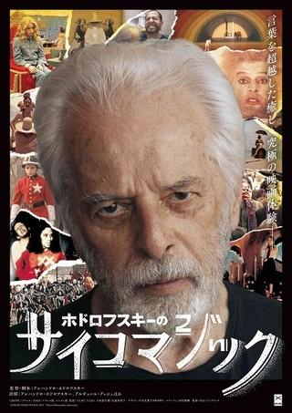 「ホドロフスキーのサイコマジック」4月24日から寄付込みオンライン先行上映を開始
