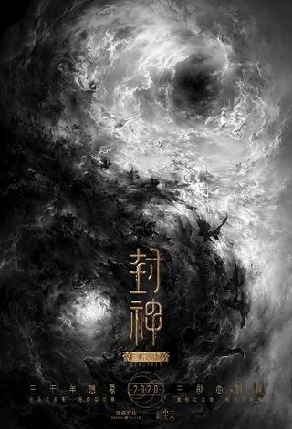 中国のビッグプロジェクト! 実写映画「封神演義」3部作の製作が進行中