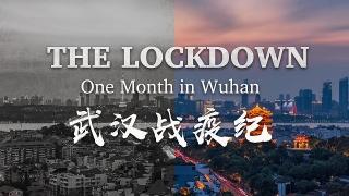 都市封鎖された武漢市の1カ月を記録!「ザ・ロックダウン 武漢闘病記」4月22日放送