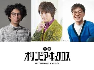 「別冊オリンピア・キュクロス」主演・小野大輔は「人間の根本にある熱いものを伝えたい」
