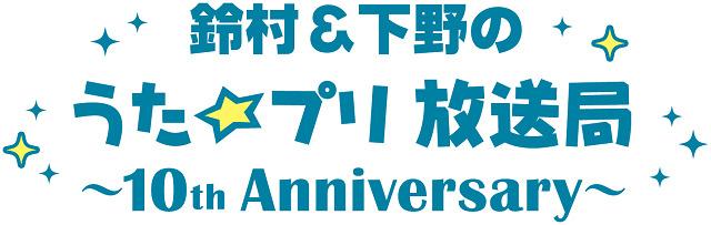 「うたプリ」10周年記念で「鈴村&下野のうた☆プリ放送局」復活決定 ゲストに鈴木達央
