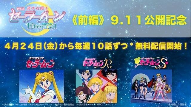 1990年代に放送されたアニメ3シリーズが、劇場版最新作の「デッド・ムーン編」に続いていく