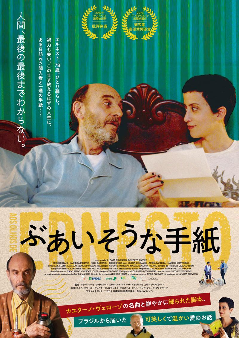 「苺とチョコレート」脚本家が参加 ブラジル映画「ぶあいそうな手紙」ポスター公開