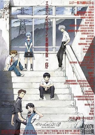 「ヱヴァンゲリヲン新劇場版」3作、YouTubeほかで無料配信