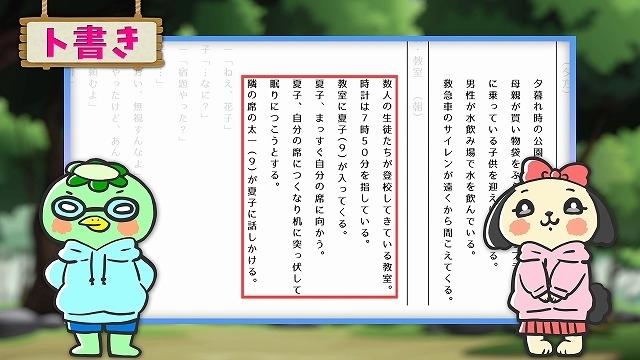 キャラクターが脚本の読み方を解説