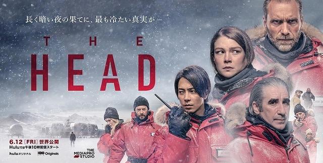 山下智久出演、極限心理サバイバルミステリー「THE HEAD」Huluで6月配信&ティザー映像完成