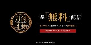 ミュージカル「刀剣乱舞」DMM動画で合計10作品を無料配信