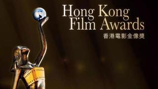 第39回香港電影金像奨に新型コロナの影響 授賞式がネットでのライブ中継に