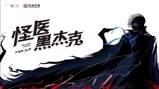 「ブラック・ジャック」中国で実写ドラマ化! 注目の会社「Coloroom Pictures」が制作