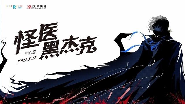 「ブラック・ジャック」中国実写版ポスター