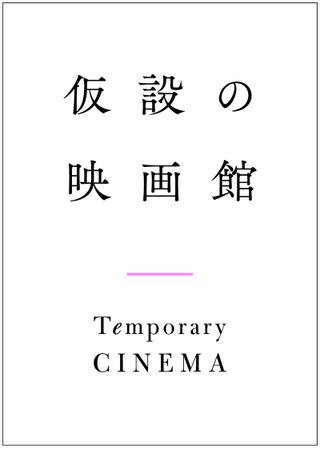 配信での鑑賞料金を劇場に分配「仮設の映画館」4月25日開館、上映作品続々決定