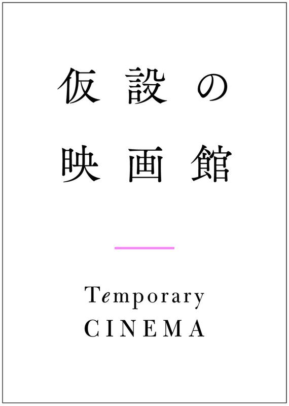 「精神0」(想田和弘監督)に加え、複数の作品の配信が決定