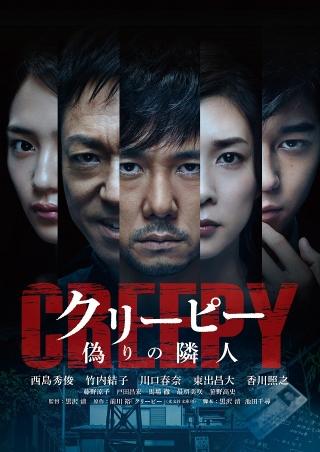 【ホラー映画コラム】「クリーピー 偽りの隣人」に見る、香川照之のレザーフェイス級な侵食者の恐怖