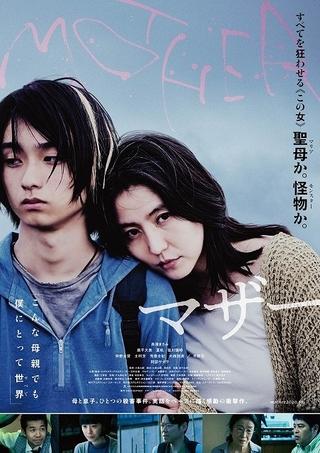 新星・奥平大兼、長澤まさみの息子役でスクリーンデビュー!「MOTHER マザー」に夏帆ら出演