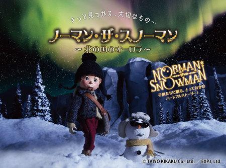 吉野裕行出演、プラネタリウム上映のコマ撮りアニメ「ノーマン・ザ・スノーマン」期間限定配信