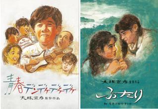大林宣彦監督90年代の傑作「青春デンデケデケデケ」「ふたり」初BD化