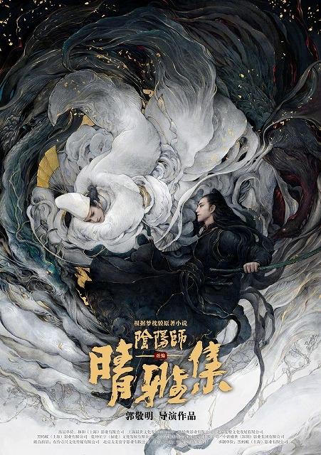 「陰陽師」中国で実写映画化! 晴明役はマーク・チャオ、相棒の博雅役はダン・ルン