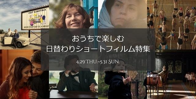 「親子で楽しむ! ショートフィルム鑑賞オンラインワークショップ」もオンライン開催