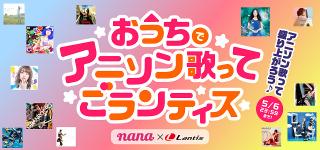 自宅でアニソンカラオケを楽しむオンラインイベント「おうちでアニソン歌ってごランティス!」開催