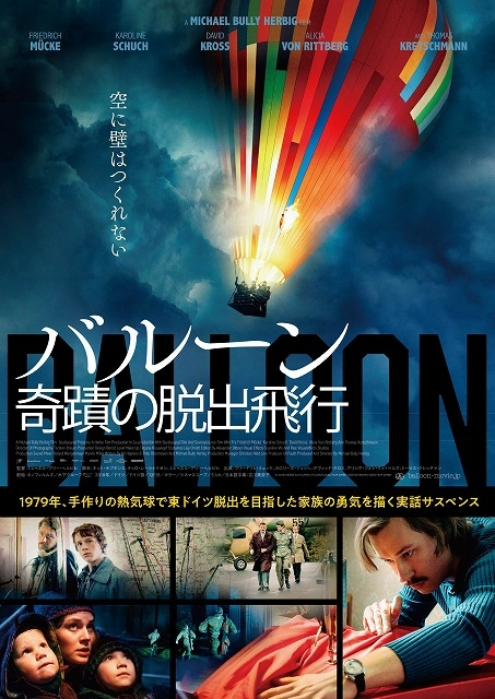 東西冷戦下、手作りの気球で西ドイツへの脱出を試みた家族の実話 7月公開&予告完成