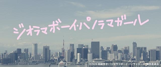 岡崎京子「ジオラマボーイ・パノラマガール」実写映画化! 監督&脚本は瀬田なつき