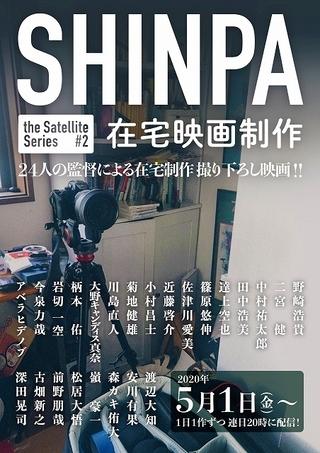 「SHINPA」在宅制作の新作映画を連続配信! 今泉力哉、柄本佑、深田晃司ら24人の監督が参加