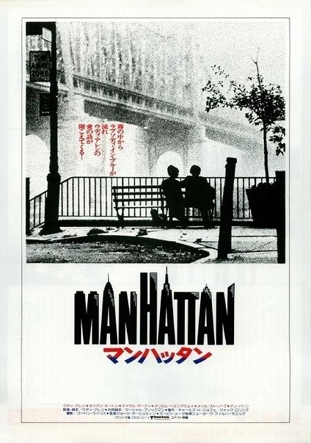 「マンハッタン」