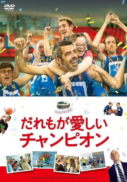 ハンディキャップを負う人々のバスケチーム描いた感動作 「だれもが愛しいチャンピオン」デジタル配信&DVD発売