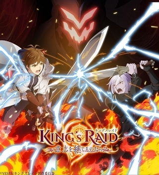 スマホ向けゲーム「キングスレイド」TVアニメ化 石川界人、加隈亜衣らゲーム版キャストが続投