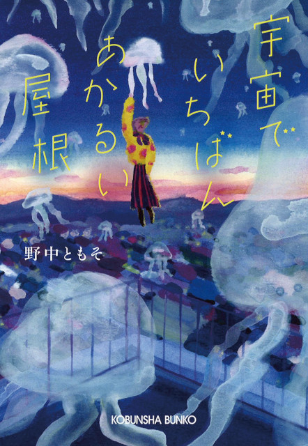 作家・野中ともそ氏の人気小説「宇宙でいちばんあかるい屋根」