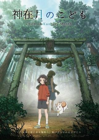 オリジナル劇場アニメ「神在月のこども」21年公開に向け本格始動 蒔田彩珠、坂本真綾、入野自由が出演