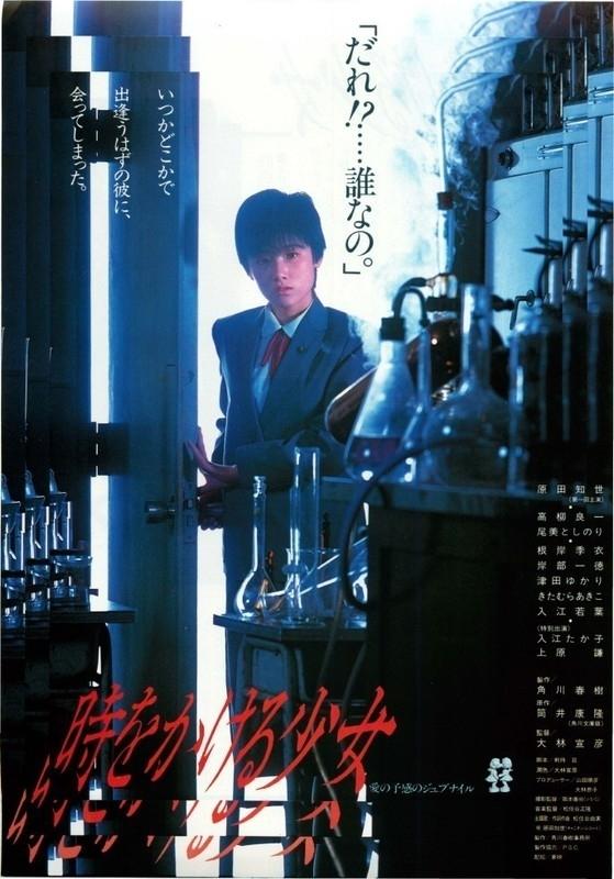 「時をかける少女(1983)」