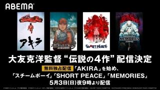 「AKIRA」から「SHORT PEACE」まで、大友克洋のアニメ4作品を4週連続無料配信