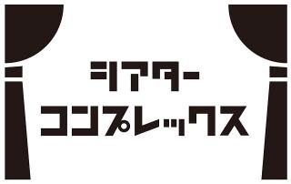 「舞台を救え」松田誠を発起人に舞台専門の「シアターコンプレックス」プロジェクト発足