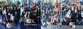 「K」TVシリーズと劇場版全作品の一挙無料配信スタート