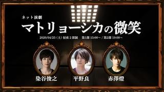 リモート劇場「うち劇」設立 第1弾には染谷俊之ら2.5次元俳優が出演