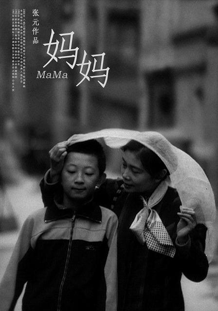 チャン・ユアンのデビュー作「媽媽(原題)」(英題:Mama)