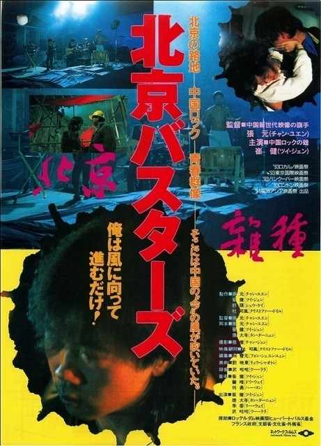 第6回東京国際映画祭に出品された「北京バスターズ」