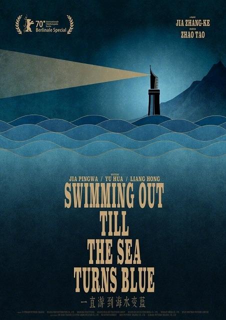 ジャ・ジャンクーの新作「一直游到海水変藍(原題)」(英題:Swimming out till the Sea Turns Blue)