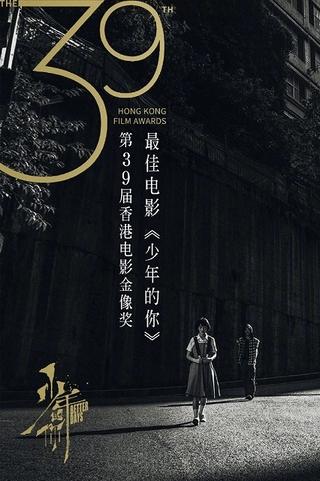 第39回金像奨、オンラインで結果発表! 大阪アジアン観客賞「少年の君」が最多8冠