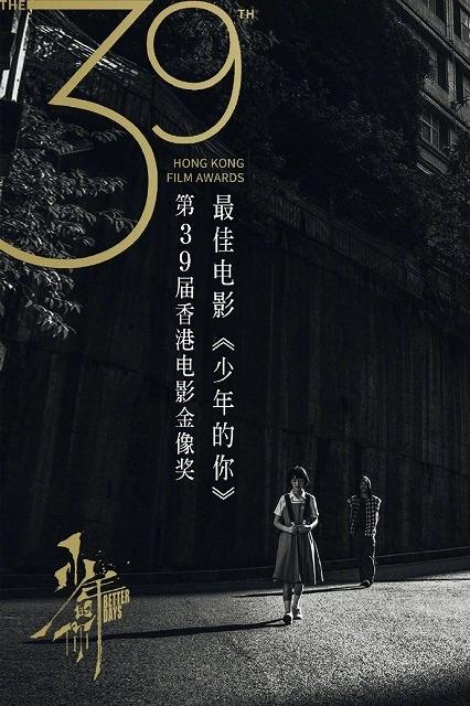 第15回大阪アジアン映画祭で観客賞を受賞した「少年の君」