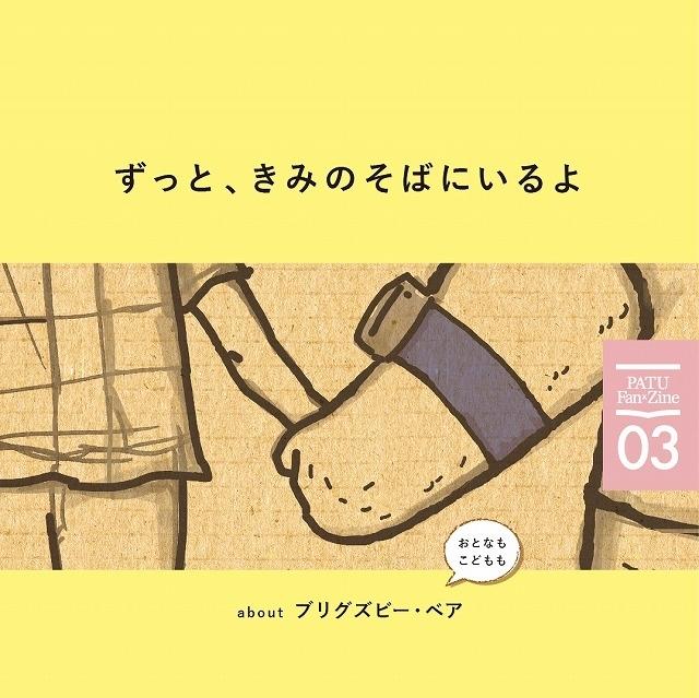 森義隆監督が参加した「ブリグズビー・ベア」デジタル副読本