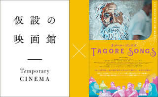 「タゴール・ソングス」が「仮設の映画館」で公開 インド、バングラデシュでも同時配信