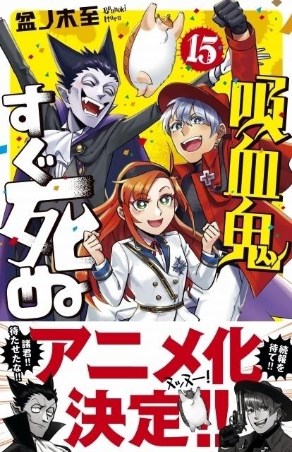 「吸血鬼すぐ死ぬ」コミックス第15巻の帯付き書影