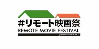 「#リモート映画祭」開幕! 松竹が自宅でリモート製作した短編映画を募集