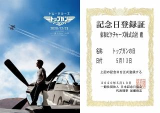 """「トップガン マーヴェリック」日本公開は12月25日に! """"トップガンの日""""が正式認定"""