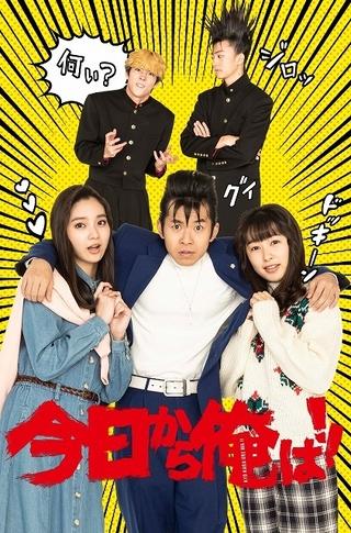 新川優愛&桜井日奈子「今日から俺は!!」SPドラマに参戦! 今井に熱を上げる美人女子大生役